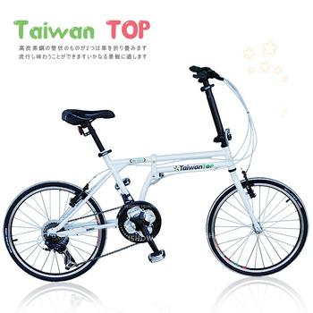 《Taiwan TOP》SHIMANO 21速 451輪組 小鋼炮折疊車 特別版(珍珠白)