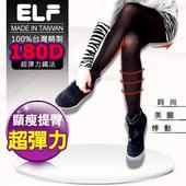 《ELF》180D 提臀束腹高丹尼美腿褲襪(黑/深灰/咖啡各1雙入)