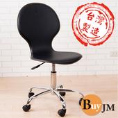 《BuyJM》小秘書時尚皮面鐵腳辦公椅(黑色)