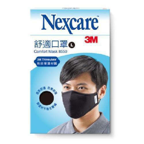 3M Nexcare 舒適口罩(L /黑色)