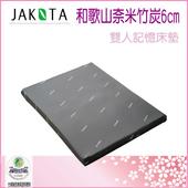 《JAKOTA》和歌山奈米竹炭蛋型高密度雙人記憶床墊6cm