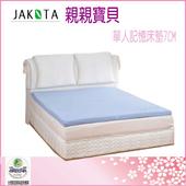 《JAKOTA》親親寶背單人高密度記憶床墊-7cm