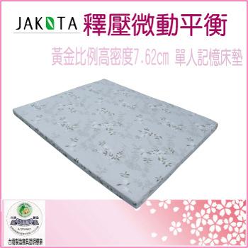JAKOTA 釋壓微動平衡單人記憶床墊-7.62cm