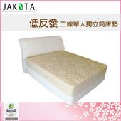 《JAKOTA》低反發二線獨筒床墊-單人