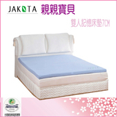 《JAKOTA》親親寶背單人記憶床墊-7cm