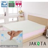 《JAKOTA》抗漲超值經濟全平面全記憶4cm雙人記憶床墊