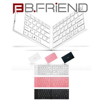 B-FRiEND BT1245 智慧型藍芽摺疊鍵盤(白色)