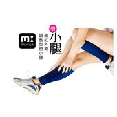 《muva》調整型塑小腿(2入)