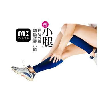 ★結帳現折★muva 調整型塑小腿(2入)