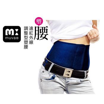 muva 調整型塑腰(1入)