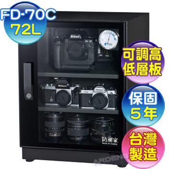 《防潮家》72L FD-70C 電子防潮箱