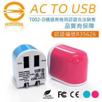 ★台灣BSMI 商檢局認證★ 萬用型 1A 2.1A雙USB 旅充頭 充電器 適用APPLE iPhone 及智慧手機(天藍色)