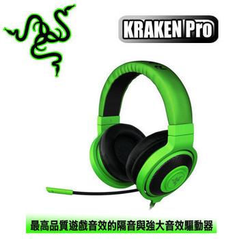 Razer 雷蛇 KRAKEN Pro 北海巨妖 專業版 耳機麥克風(綠色)