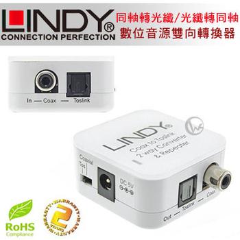 LINDY 林帝 無損轉換 同軸轉光纖/光纖轉同軸 台灣製 數位音源 雙向轉換器(70411)