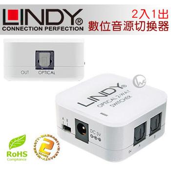 LINDY 林帝 無損轉換 2入1出 台灣製 TOSLINK數位音源 切換器 Switch(70406)