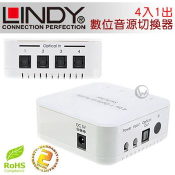 LINDY 林帝 無損轉換 4入1出 台灣製 TOSLINK數位音源 切換器 Switch(70416)