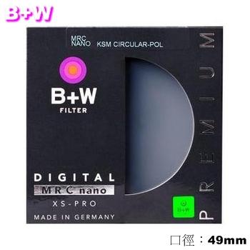 B+W XS-PRO凱式超薄奈米鍍膜偏光鏡★(49mm)