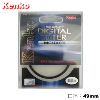 KENKO MC UV(O) Slim 多層鍍膜保護鏡★(49mm)