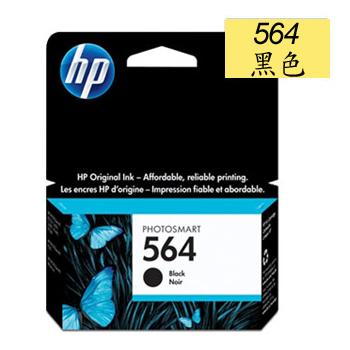 《HP》564 黑色染料墨水9600dpi(CB316WA)