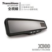 《全視線》X300 HD720P後視鏡型行車記錄器(內贈4G大卡)