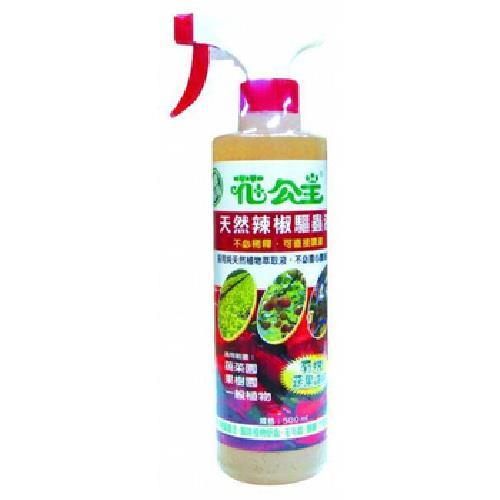 《花公主》天然辣椒驅蟲液(500ml)