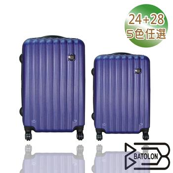 BATOLON寶龍 【24+28吋】時尚美型加大ABS輕硬殼箱/旅行箱/拉桿箱/行李箱(典雅藍)