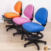 《BuyJM》彩色固定式兒童電腦椅(橘色)