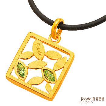 J'code真愛密碼 幸福蔓延純金墜飾(方)