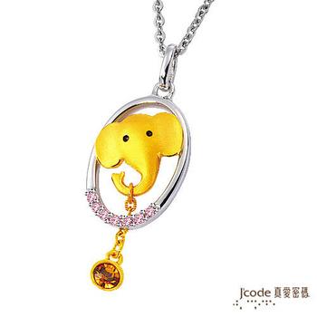 J'code真愛密碼 愛樂芬純金+925銀墜飾