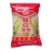 《龍口》炊粉(250g/包)