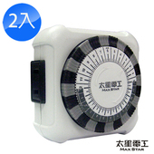 《太星電工》省電家族家用2P機械式定時器(2入)  OTM406*2贈品: USB LED立馬燈/白光 DC5V 1.2W 混色