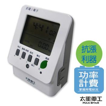 ★結帳現折★太星電工 節電小幫手用電計費器附定時器 OTM747