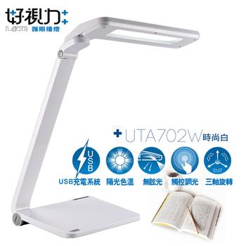 太星電工 好視力 LED卓越護眼檯燈8W(附USB)/UTA702W(時尚白)