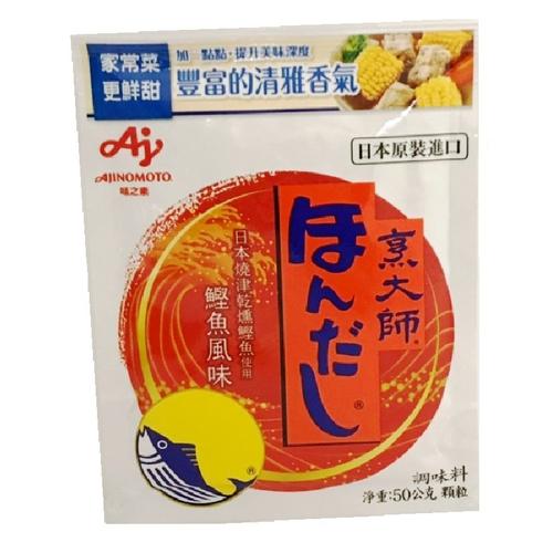 烹大師 鰹魚風味調味料(50g/袋)