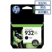 《HP》932XL OfficeJet原廠黑色墨水匣