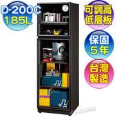 《防潮家》185 公升電子防潮箱 (D-200C)