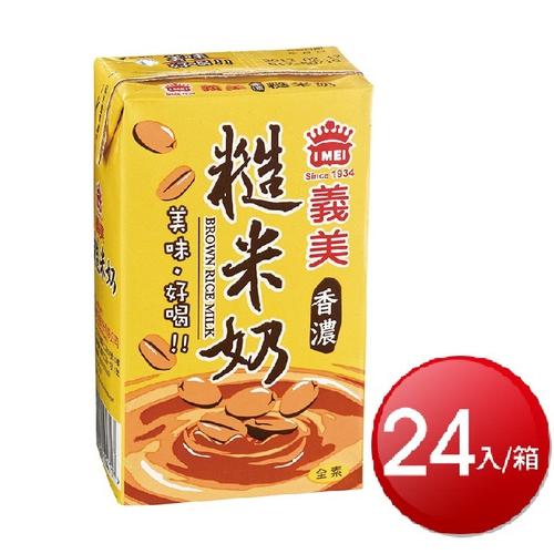 義美 糙米奶(250ml*24包/箱)
