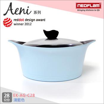 ★結帳現折★韓國NEOFLAM Aeni系列 28cm陶瓷不沾湯鍋+玻璃鍋蓋(EK-AG-C28-淺藍色)