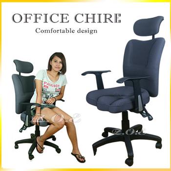 Z.O.E H型護腰厚背彈性椅