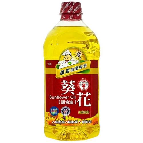 維義 葵花健康調和油(2L/瓶)
