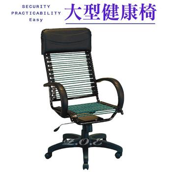 Z.O.E 大型超彈力健康辦公椅