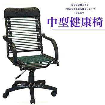 Z.O.E 中型彈力條健康辦公椅/電腦椅