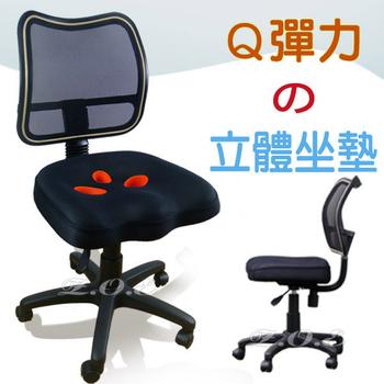 ★結帳現折★Z.O.E 3D坐墊透氣美臀辦公椅