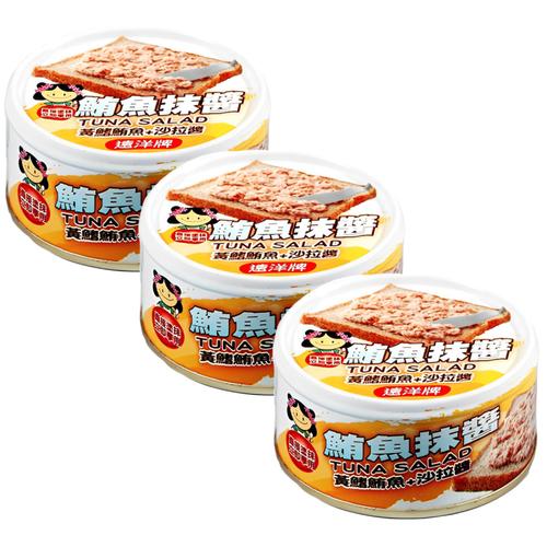 遠洋 鮪魚抹醬(110g*3罐/組)