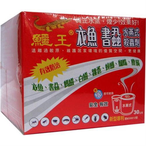 鱷王 衣魚書蝨水蒸式殺蟲劑(30g/盒)