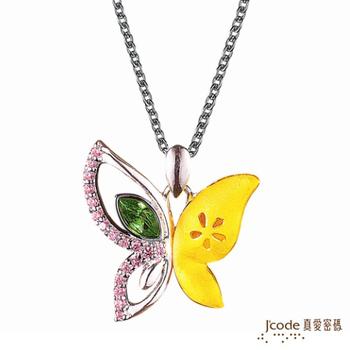 J'code真愛密碼 粉彩飛舞 純金+925純銀墜飾