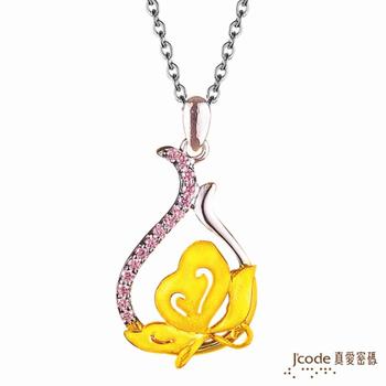 J'code真愛密碼 春光宜人 純金+925純銀墜飾