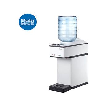 Buder普德 BD-5068 桌上型熱交換溫熱開飲機 飲水機