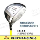 《HONO》兒高爾夫1號木桿(專業級)(110-133cm)
