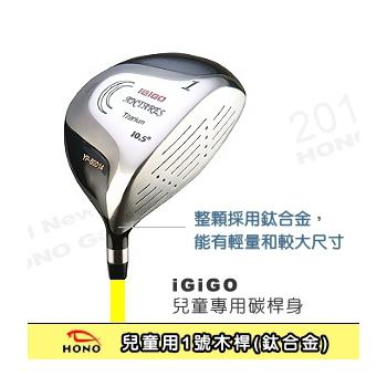 HONO 兒高爾夫1號木桿(專業級)(110-133cm)